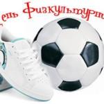 В Сосьве отметили День физкультурника. Иллюстрация: prazdnik-portal.ucoz.ru