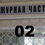 Дежурная часть работает круглосуточно. Фото: полиция Серова.