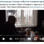 Серовский адвокат дала интервью гражданскому активисту - о сосьвинских колониях, прокуратуре и суде