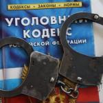 наручники и кодекс