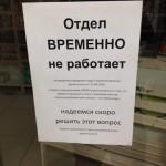 Объявление, которое висело на закрытом магазине. Фото: группа «Вечернего Краснотурьинска» в соцсети «Вконтакте», прислано Николаем Назаровым.