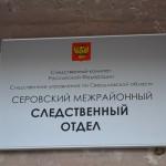 """Следственный комитет. Фото: архив газеты """"Глобус""""."""
