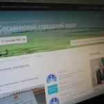 """Новый сайт сосьвинской администрации. Фото: Константин Бобылев, """"глобус""""."""