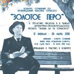 Юные сосьвинцы напишут сочинение по Максиму Горькому. Афиша предоставлена Центральной районной библиотекой Сосьвы.