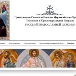 Фото:  скриншот сайта sosva-hram.ru